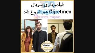 فیلم برداری سریال Ogretmen (معلم) شروع شد.
