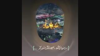 ای طیب ماای حبیب ما.امام رضا(ع)