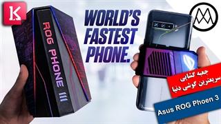 جعبه گشایی سریعترین گوشی دنیا Asus ROG phone 3