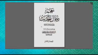 آیا شیعیان امام حسن علیه السلام را العیاذ بالله مذل المومنین میدانند!!!!؟