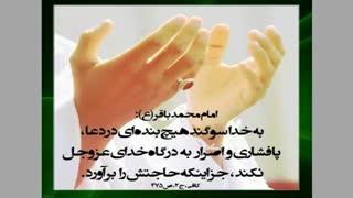 مداحی شهادت امام محمد باقر علیه السلام .......... میثم مطیعی