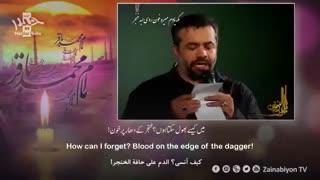 من اگر باقر علومم - محمود کریمی   مترجمة للعربیة   English Urdu Subtitles