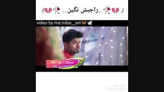 کلیپ احساسی و غمگین عاشقانه  هماهنگ از سریال هندی سردار خانم کوچک درخواستی