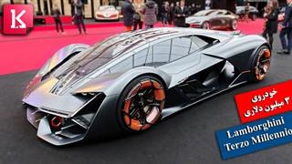 خودروی خودتعمیر 3 میلیون دلاری Lamborghini Terzo Millennio