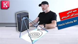 جعبه گشایی پروژکتور اندرویدی Hachi Infinite M1