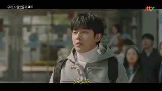 قسمت ششم  سریال ما عاشق هم بودیم؟+زیرنویس فارسی Was It Love 2020 با بازی سونگ جی هیو و سون هو جون