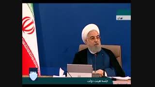 سخنرانی رئیسجمهور در جلسه هیات دولت