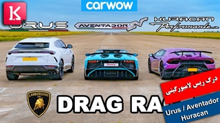 درگ ریس بهترین لامبورگینیهای جهان: Urus،Aventador  و Huracan