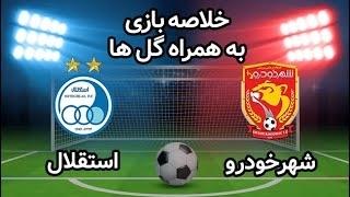 خلاصه بازی شهر خودرو 2 - استقلال 2 از هفته 28 لیگ برتر ایران