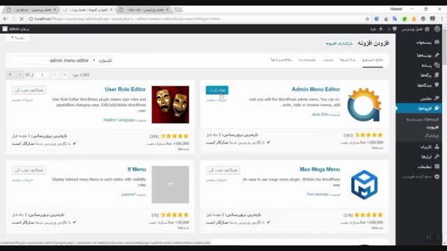 تغییر منو های پنل مدیریت وردپرس با افزونه Admin Menu Editor