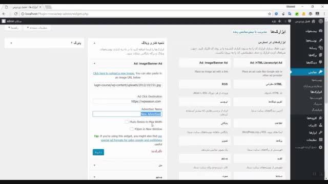 آموزش درج بنر تبلیغاتی در ابزارک ها با افزونه WordPress Ad Widget