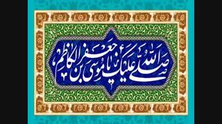 توسل به امام موسی ابن جعفر(ع) امام هفتم با صدای استاد سماواتی