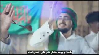 اشعار محلی عربی پیرامون فضائل و مناقب مولا علی (ع) با زیر نویس فارسی