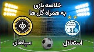خلاصه بازی استقلال 2 - سپاهان 0 از مرحله یک چهارم نهایی جام حذفی ایران