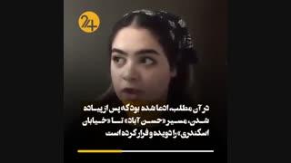 تجربههای تلخ_ روایتهایی از آزارهای جنسی زنان در ایران (فیلم)