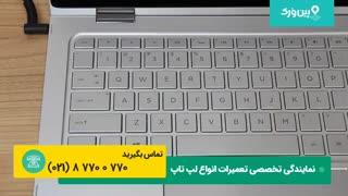 آموزش تعمیر لپ تاپ اچ پی که صفحه نمایشگرش خراب شده | 0 تا 100 تعمیر قطعات لپ تاپ