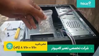 آموزش جمع کردن قطعات یک کامپیوتر | تعمیرات کامپیوتر در منزل