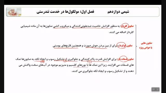 شیمی 3 تدریس بخش صابون ها _ دکتر حسین یحیوی 1 / 7 / 1399