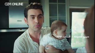 دانلود سریال سیب ممنوعه قسمت 234 با دوبله فارسی سریال ترکی Yasak Elma نماشا